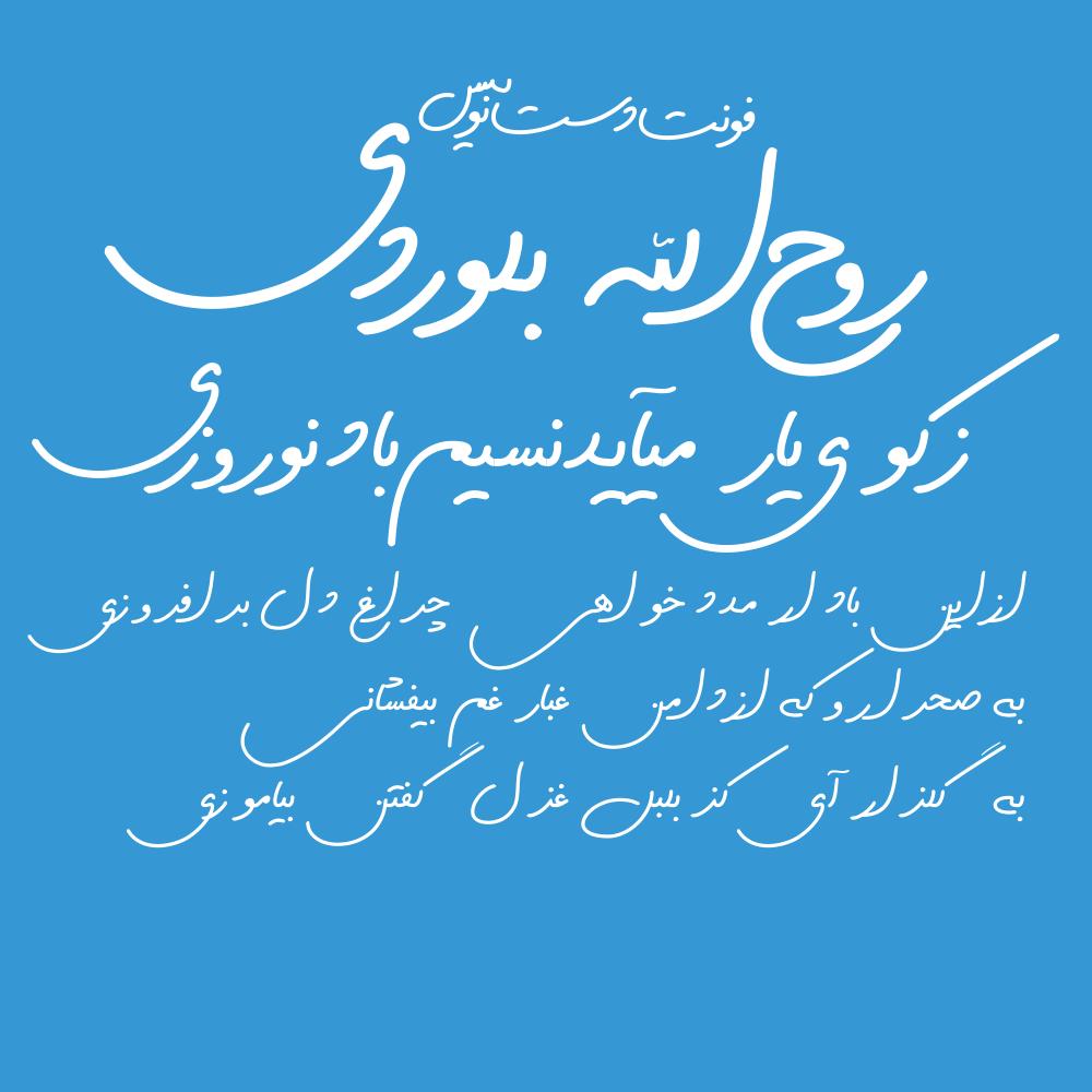 دست نویس روح الله بلوردی