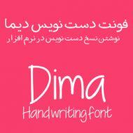 دیما دست نویس