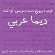 دیما عربی دست نویس