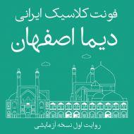 دیما اصفهان