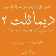 دیما ثلث فارسی2