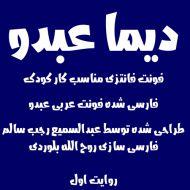 دیما عبدو
