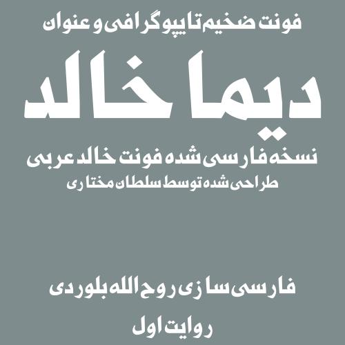 قلم تیتر دیما خالد
