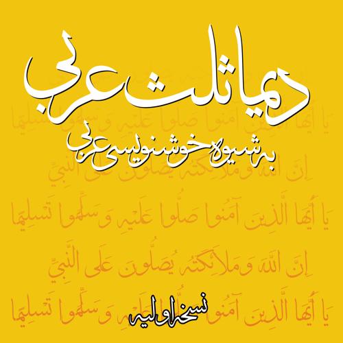 دیما ثلث عربی